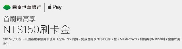 國泰世華銀行_Apple_pay