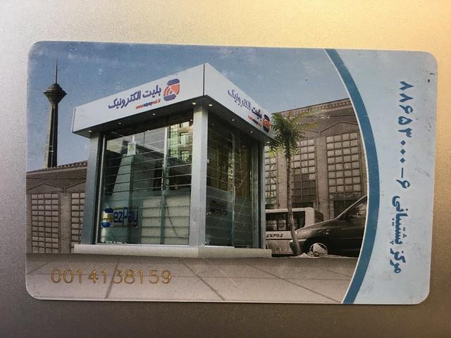 Tehran metro card