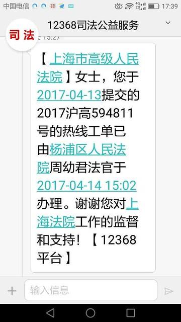 20170414上海高院12368回复