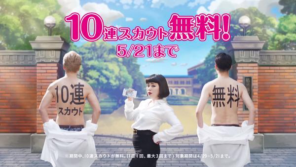 ブルゾンちえみ「あんスタ」新CMが公開!「10連スカウト無料!」