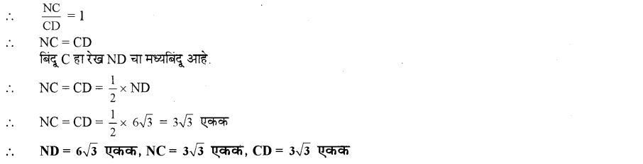 maharastra-board-class-10-solutions-for-geometry-Circles-ex-2-2-9