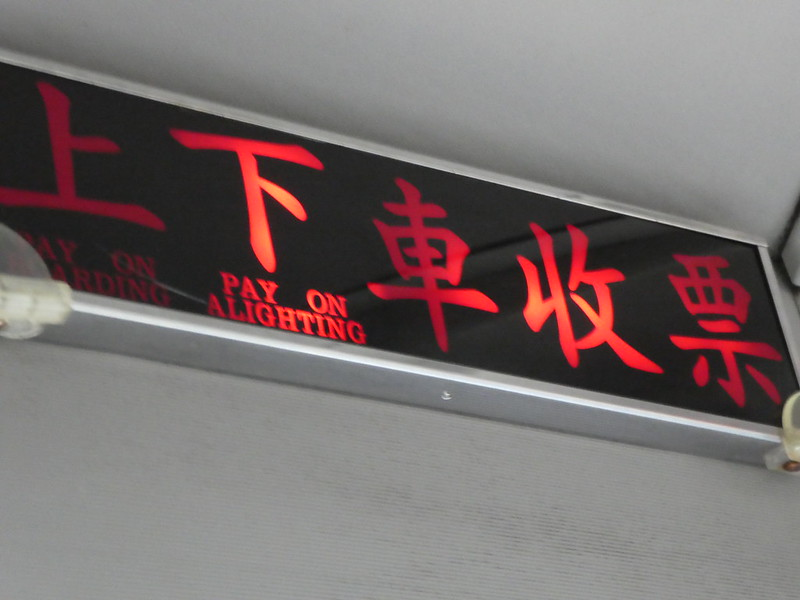 Sign inside Taiwanese buses indicating payment method