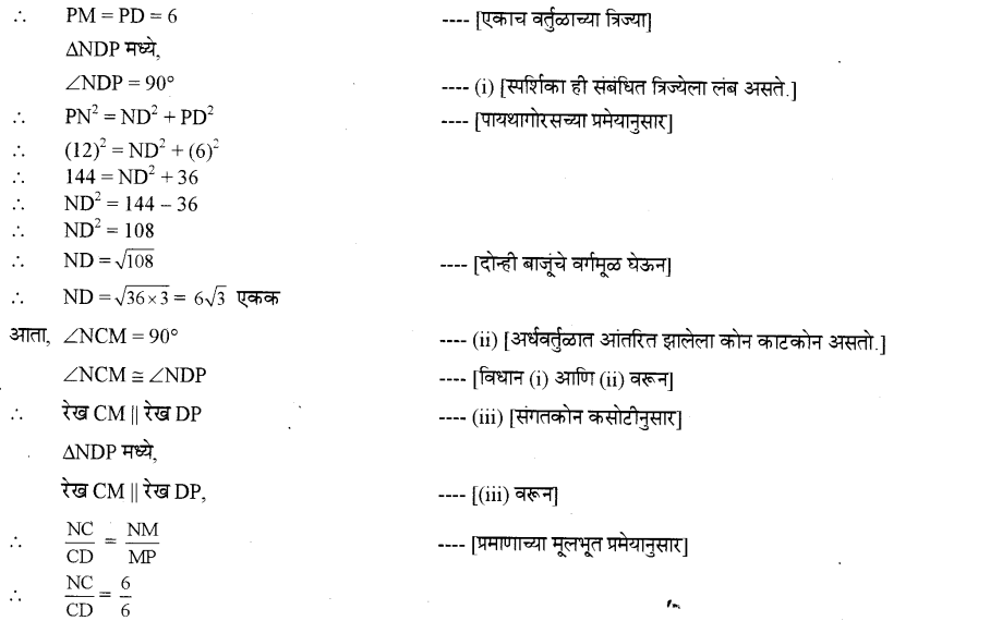 maharastra-board-class-10-solutions-for-geometry-Circles-ex-2-2-8