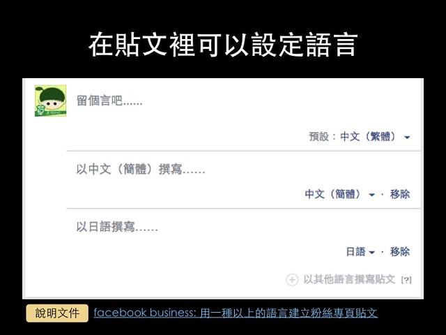 可以在同一則貼文中,為不同語系的user設定不同語言的內容@小編工作懶人包