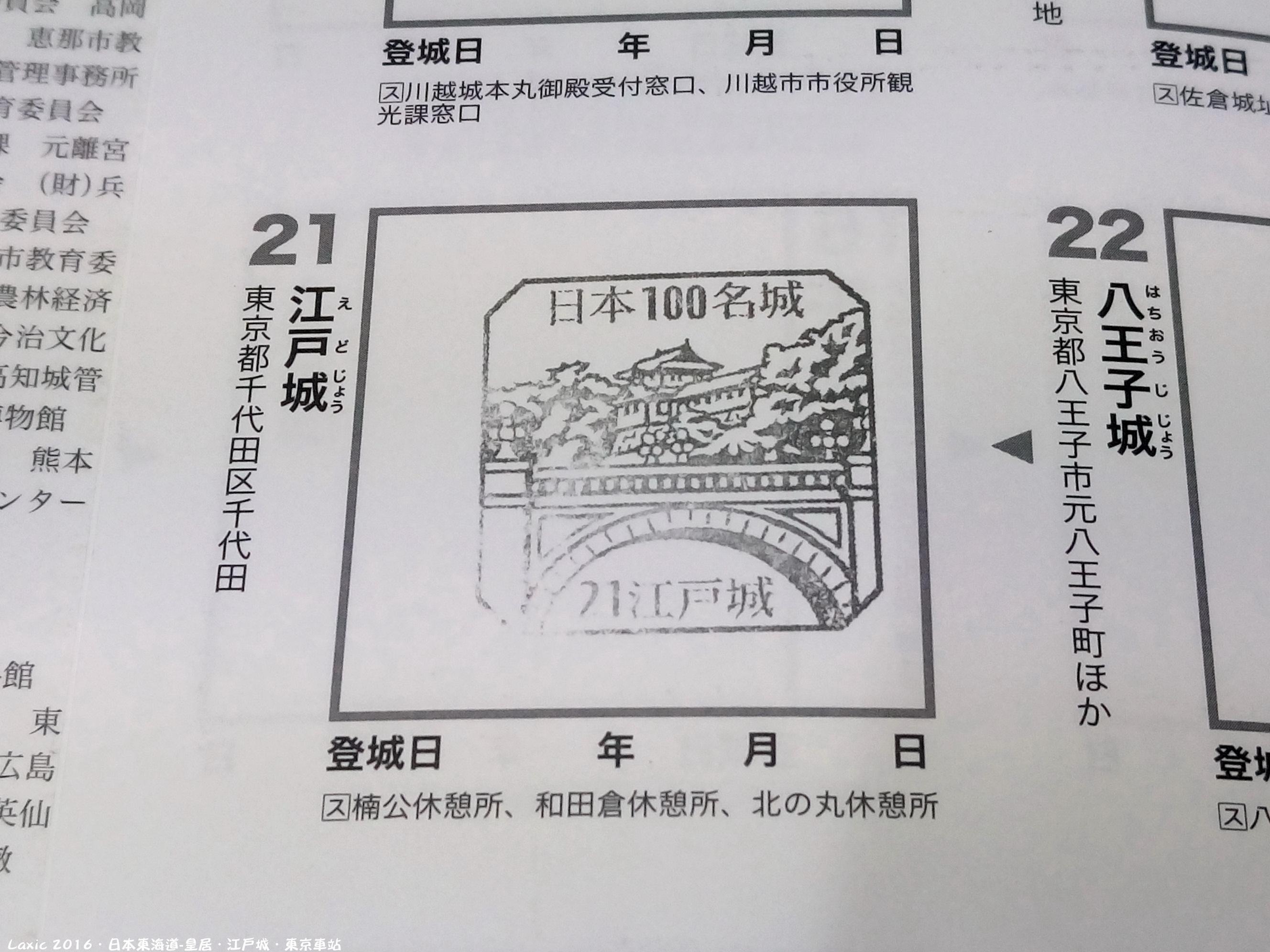 2016.03 日本東海道-皇居.江戶城.東京車站