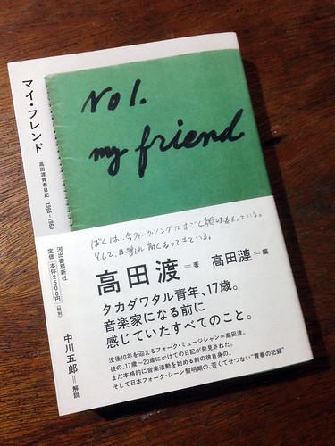 『まるでいつもの夜みたいに~高田渡 東京ラストライブ』