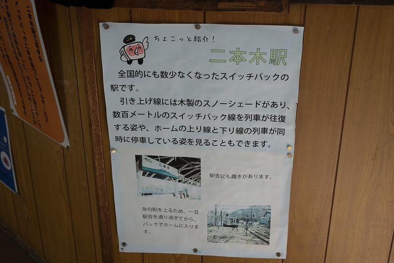 itoigawa_niigata-111