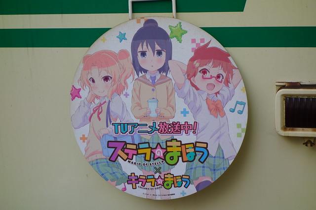 2017/02 叡山電車×ステラのまほう ラッピング車両 #21