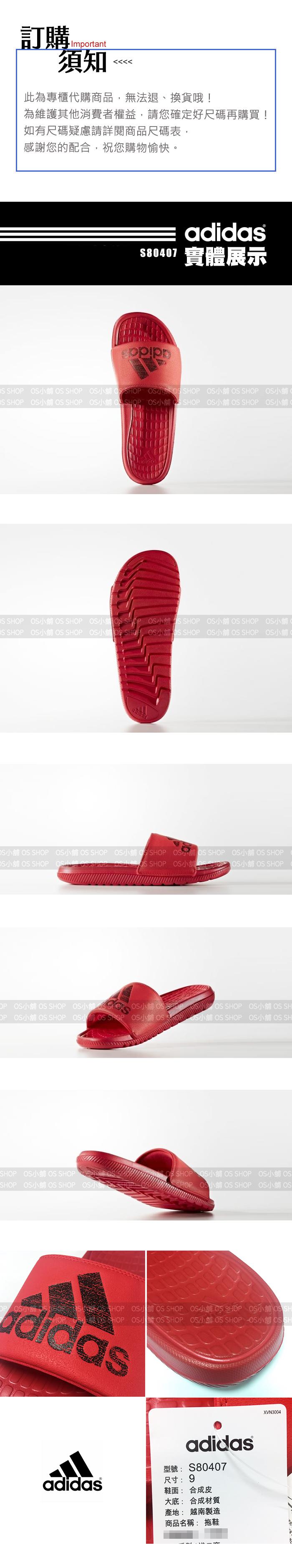 AD拖鞋S80407長條+