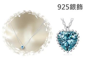 E-925銀飾