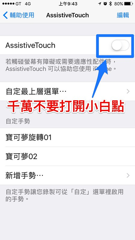 新買iPhone的注意事項09