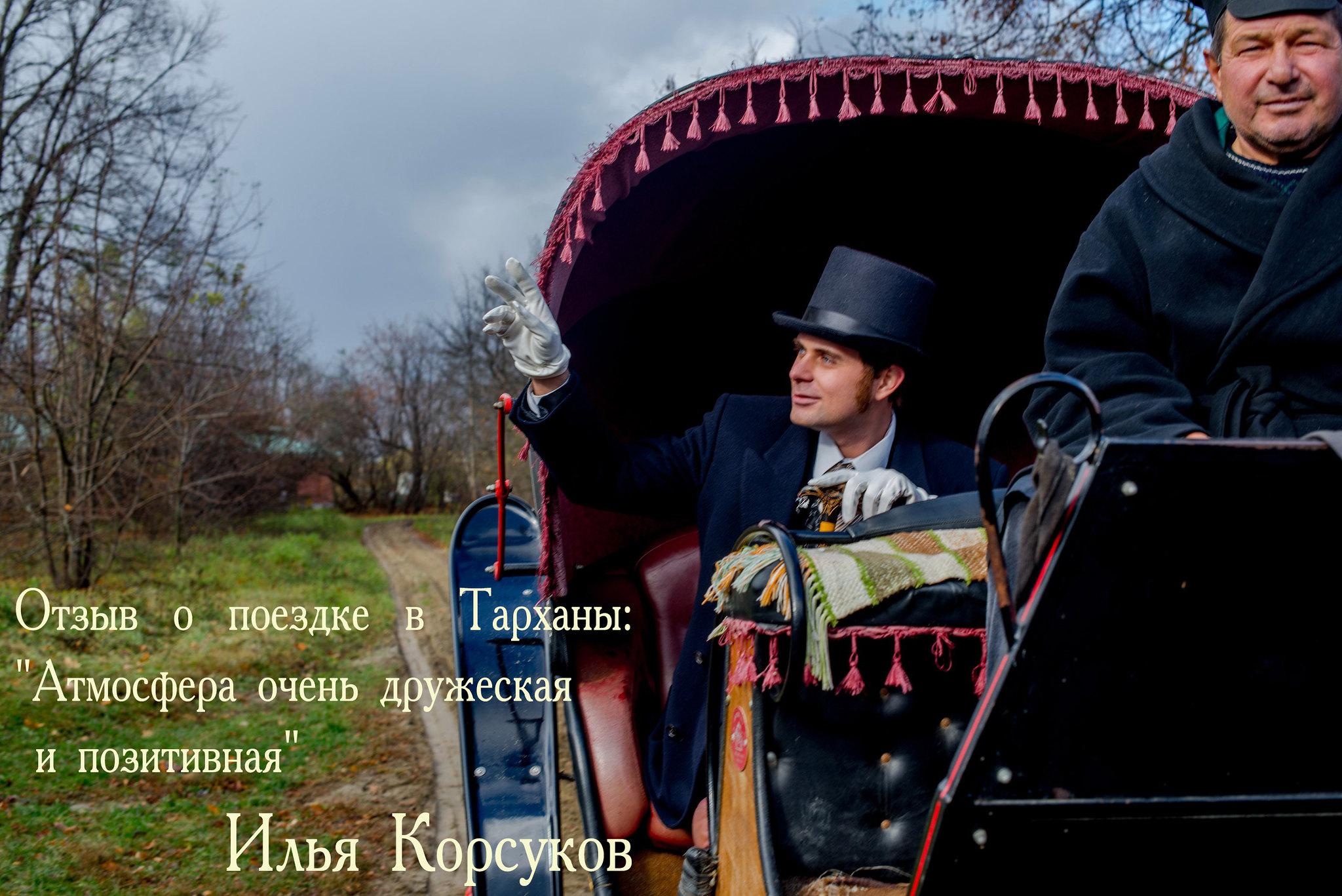 Илья Корсуков о поездке в Тарханы. Отзыв. Фото Максима Музалевского