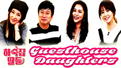 Guesthouse Daughters Ep.2