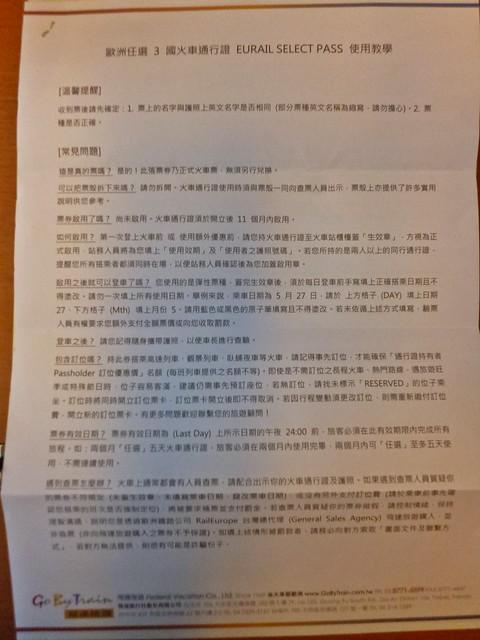搭火車遊歐洲-飛達gobytrain-  (24)