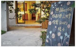 審計新村艸水木堂-28