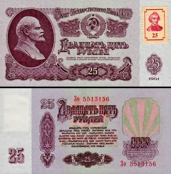 25 Rublov Podnestersko 1994 kolok, P3
