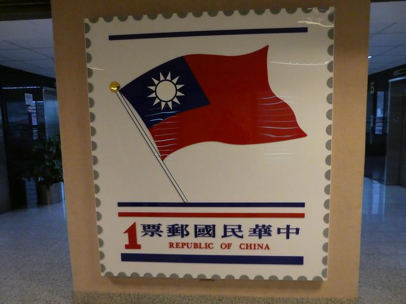 National Postal Museum, Taipei