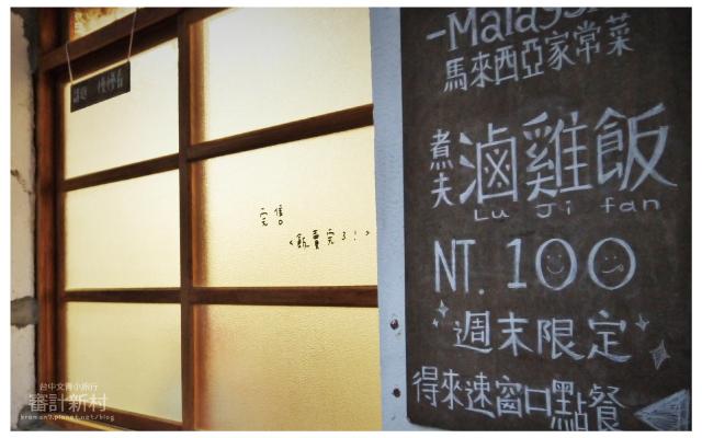 審計新村艸水木堂-32