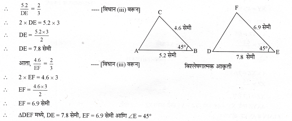 maharastra-board-class-10-solutions-for-geometry-Geometric-Constructions-ex-3-3-2