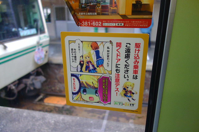 2017/02 叡山電車×きんいろモザイクPretty Days ラッピング車両 #17