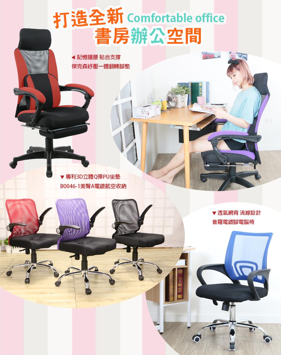 打造全新辦公書房空間