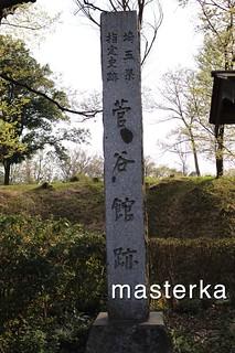 菅谷館跡の立て札