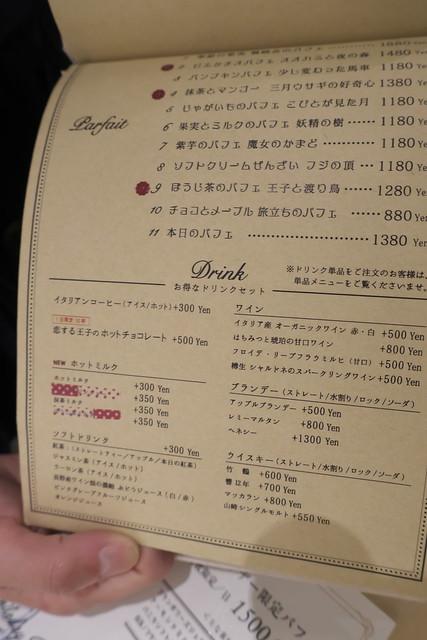 幸せのレシピ スイート_05