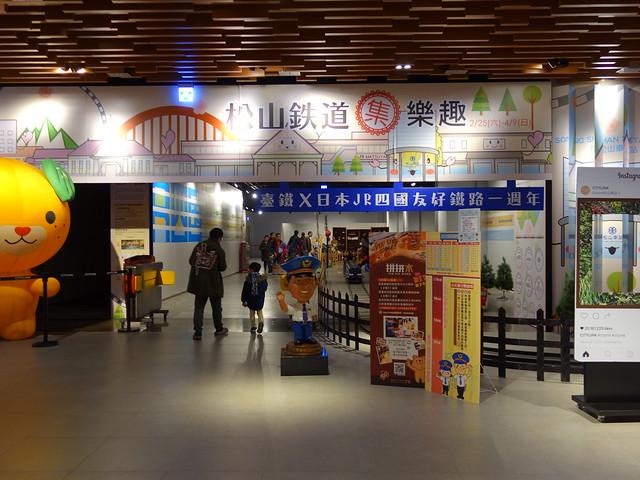 入口@鐵道體驗館,CITYLINK松山館/松山火車站3F