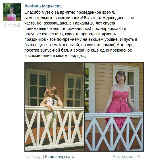 Любовь Маркеева