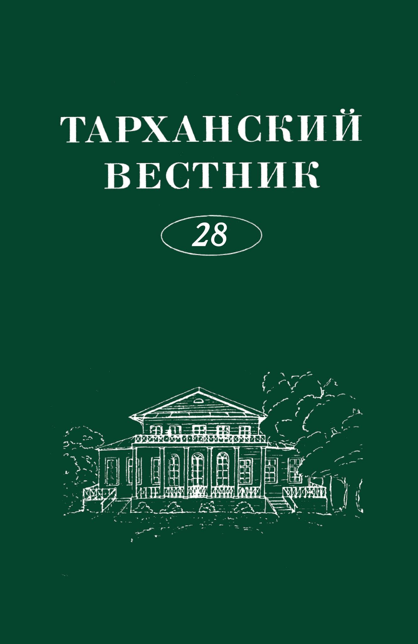 Тарханский Вестник 28_обложка