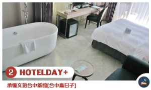 布萊美(台中)住宿-2-hotelday