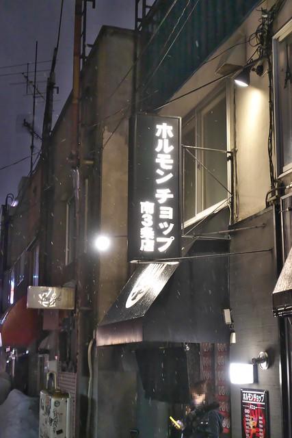 ホルモンチョップ 南3条店_01