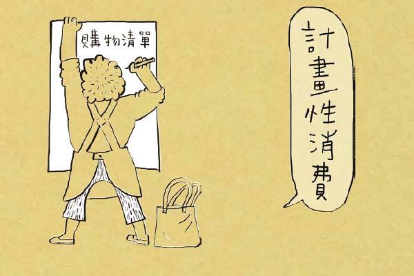 計畫性消費。圖片來源:達非設計企劃工作室·Hui。