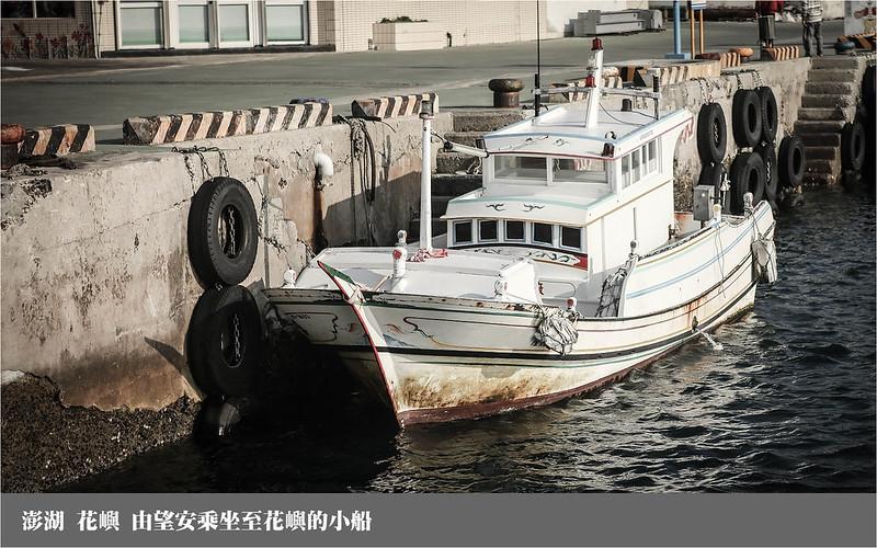 花嶼 由望安乘坐至花嶼的小船