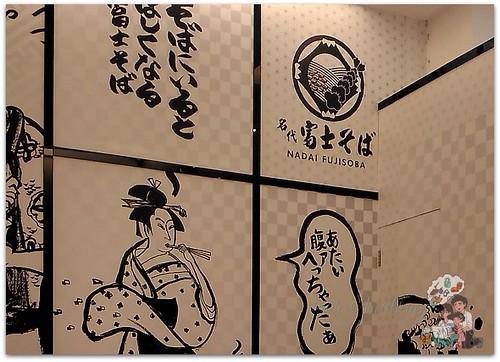 nadai fujisoba sm aura (6)