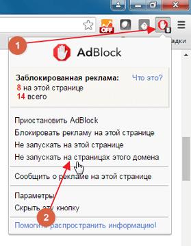 adblock_chrome (1)