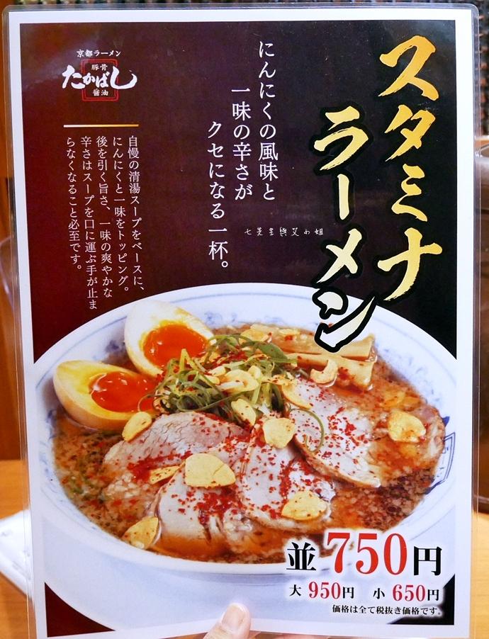 10 京都拉麵 たかばしラーメン  Takahashi Ramen BiVi二条店