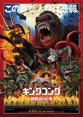 「キングコング:髑髏島の巨神」のポスター