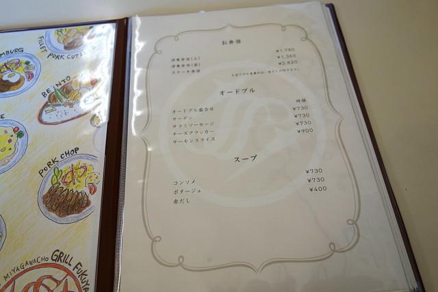 20170424冨久屋