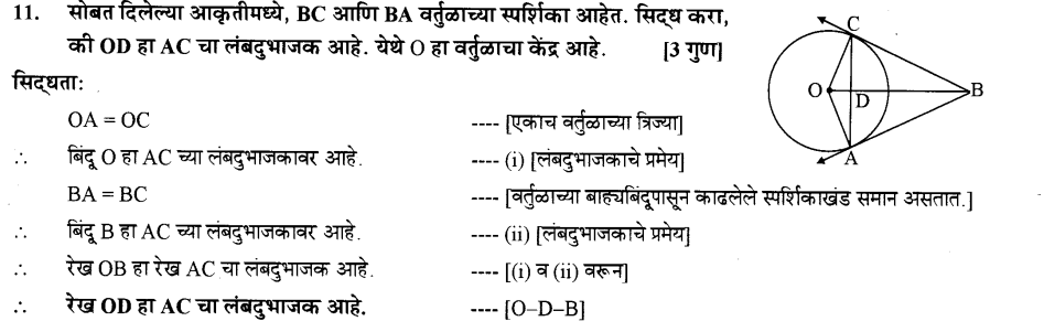 maharastra-board-class-10-solutions-for-geometry-Circles-ex-2-1-19