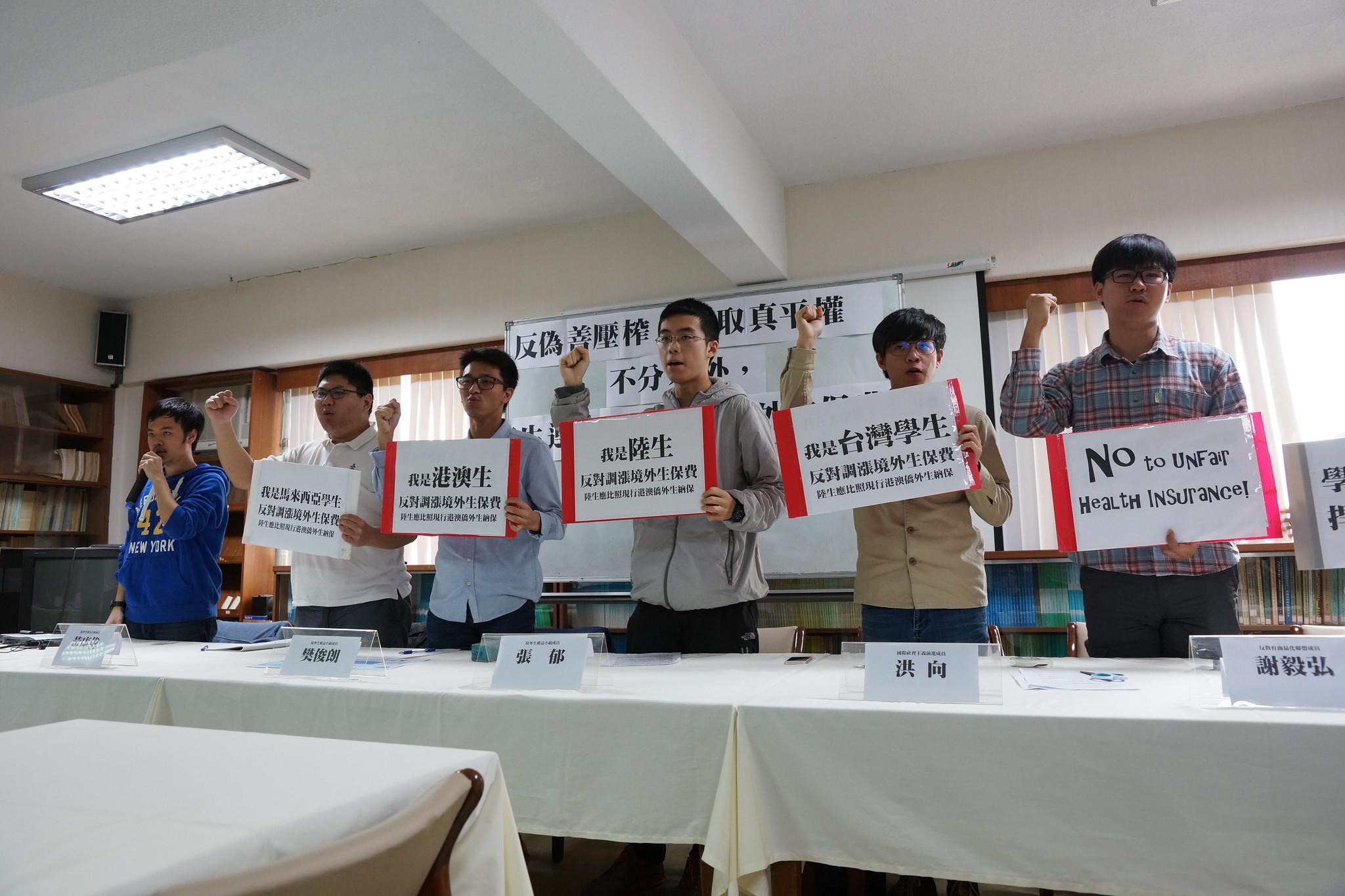 境外生權益小組結合各地境外生,共同反對調漲健保保費負擔。(攝影:王顥中)