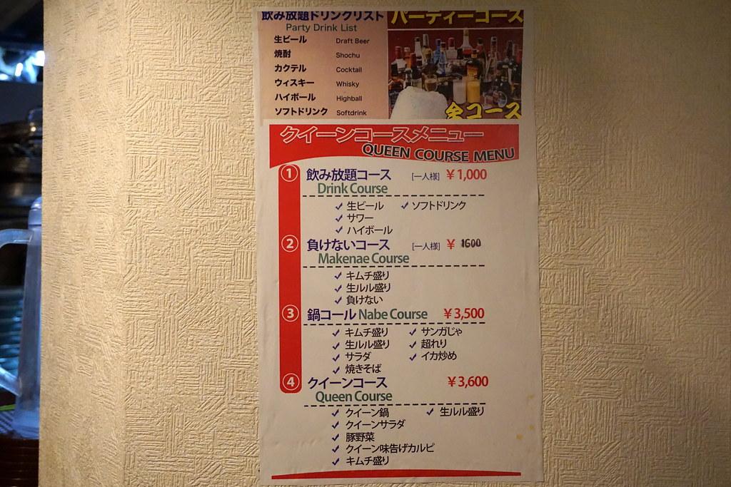 QUEEN(江古田)