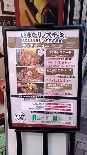 「いきなり!ステーキ」三田店のランチメニュー