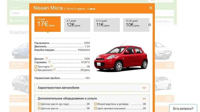 Пример предложения по аренде авто с сайта MRC