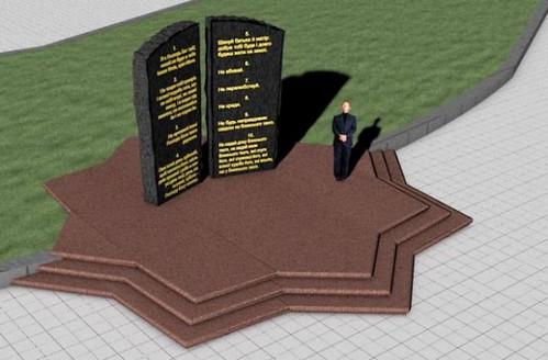 Монумент заповіді