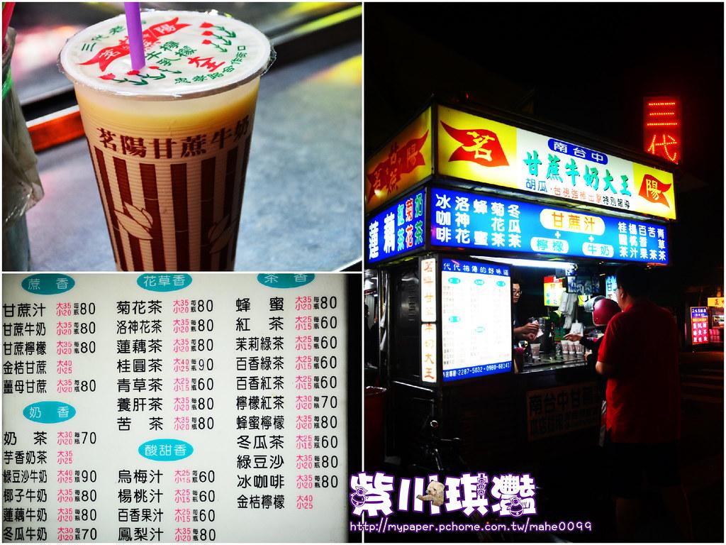 甘蔗牛奶大王-001