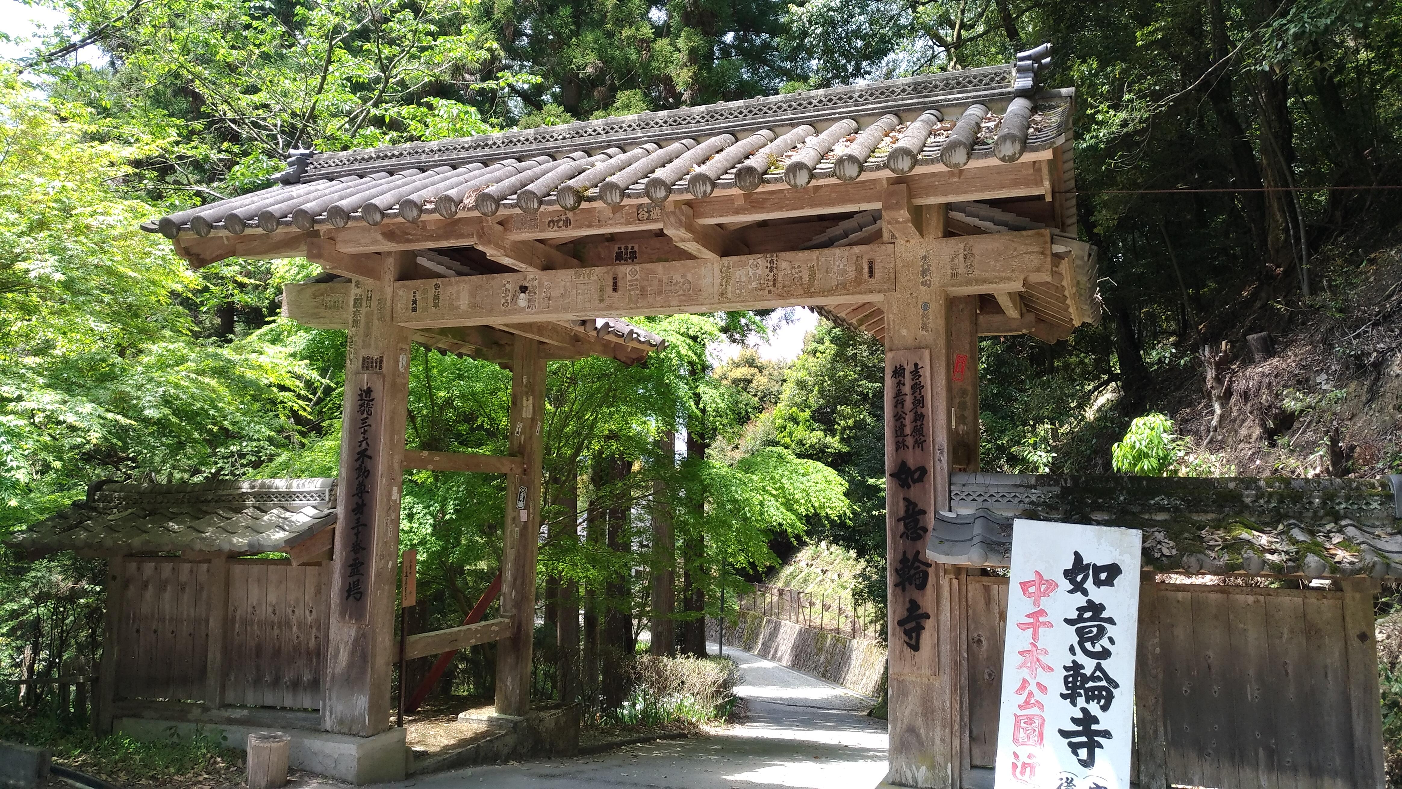 如意輪寺 入口