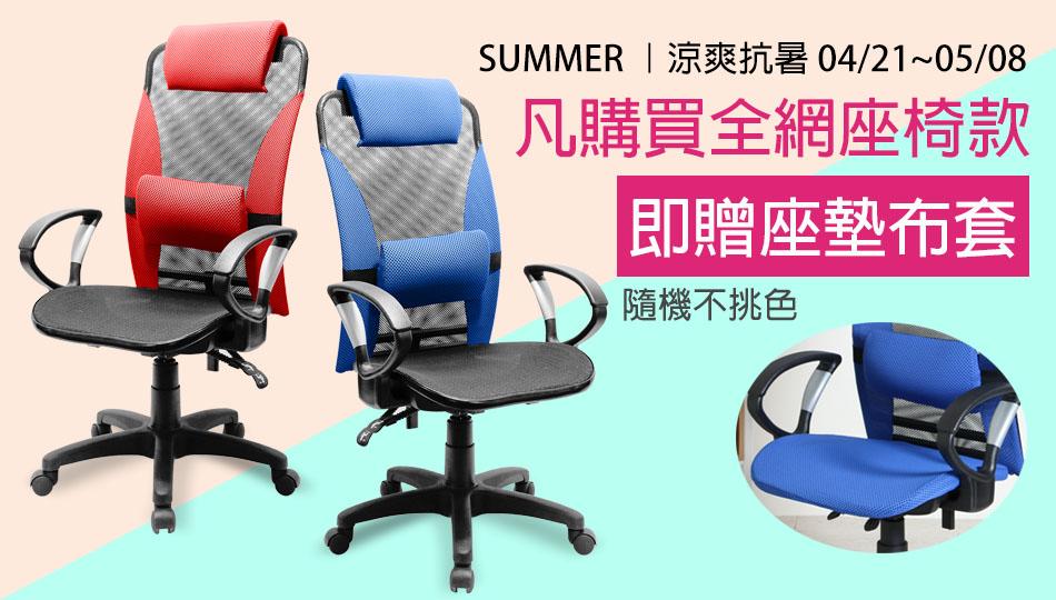 買全網椅送布套BN-1