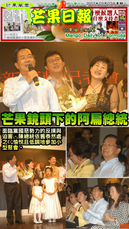170307芒果日報--芒果風雲--面臨迫害與冤獄,本報邂逅陳總統