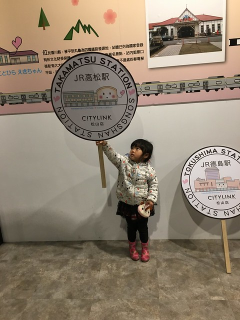 有各站的手牌可以合照@鐵道體驗館,CITYLINK松山館/松山火車站3F